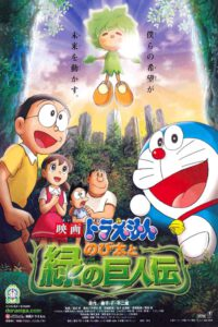 """Doraemon y el reino de Kibo"""