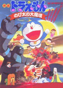 """""""Doraemon y el mundo perdido"""""""