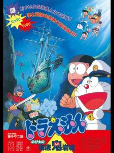 """""""Doraemon Atlantis: El castillo del mal"""""""