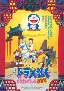 """""""Doraemon y el viaje a la Antigua China"""""""