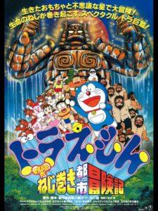 """""""Doraemon y la fábrica de juguetes"""""""