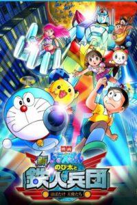 """""""Doraemon y la revolución de los robots"""""""